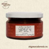 """Урбеч """"Паста из семян коричневого кунжута"""". Живой продукт. 225г"""